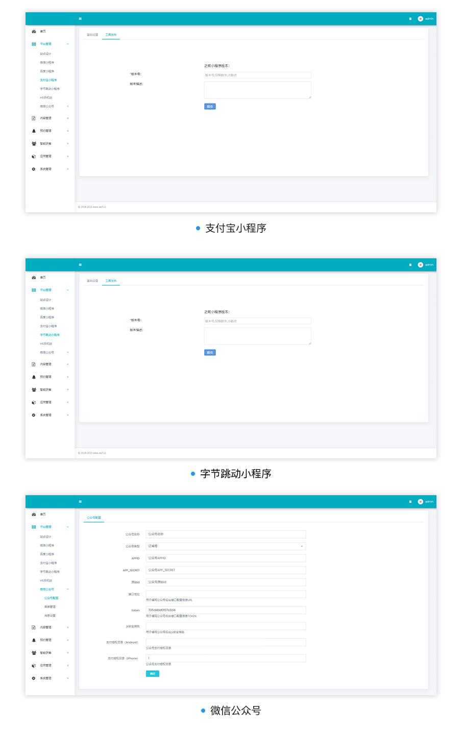 006多平台企业官网.png