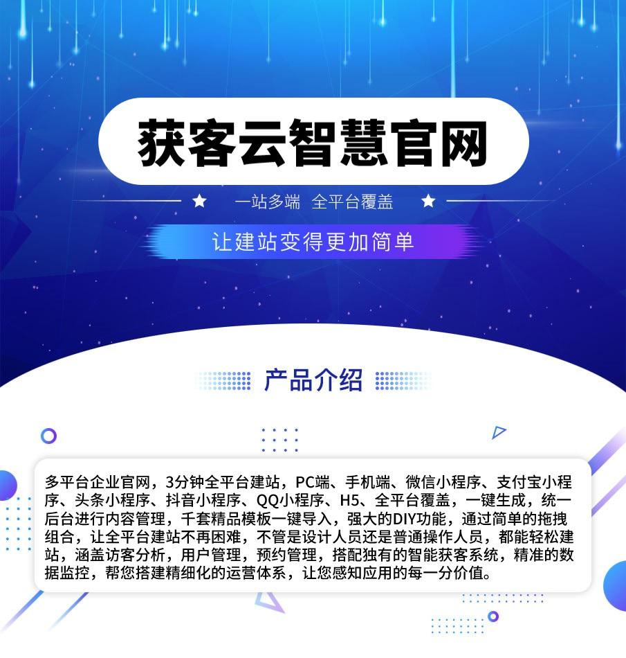 001多平台企业官网.png