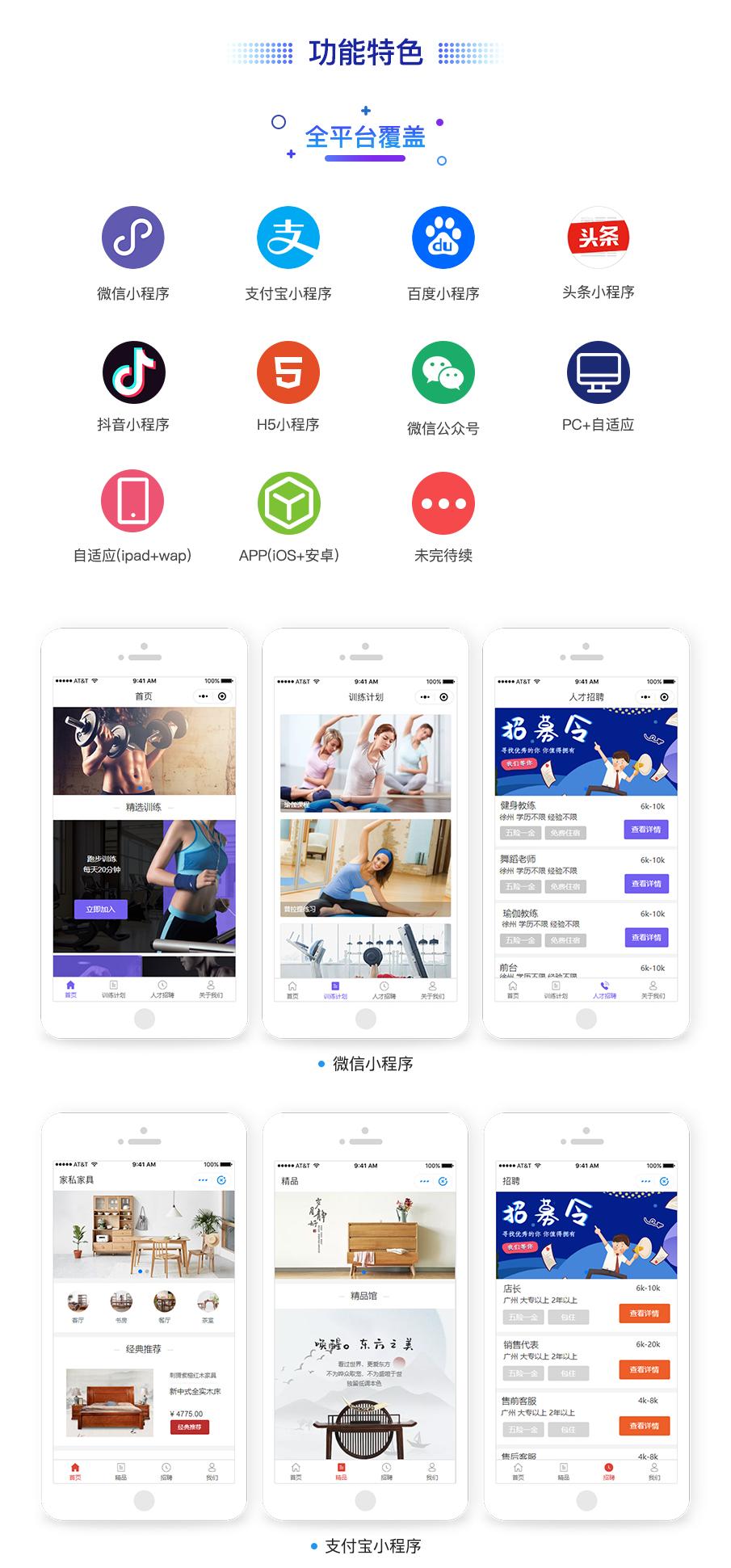 002多平台企业官网.png