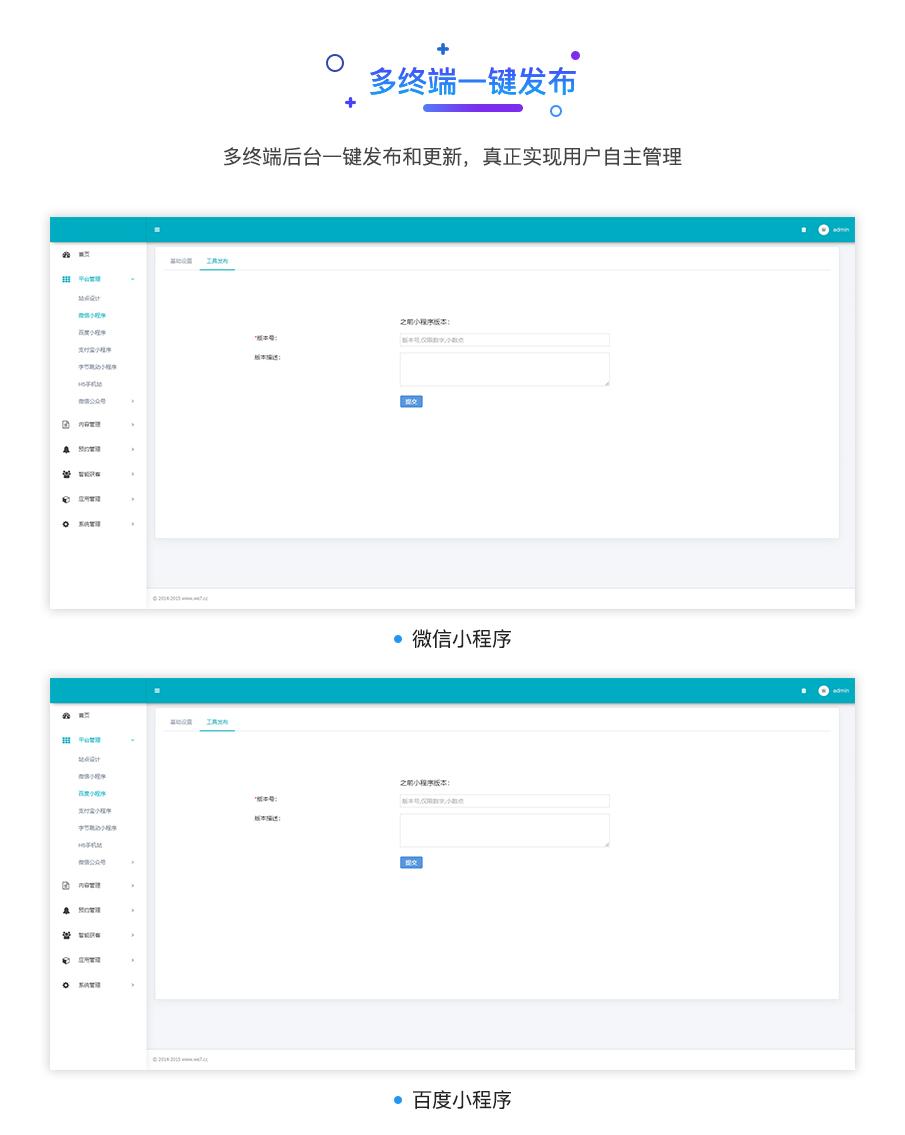 005多平台企业官网.png