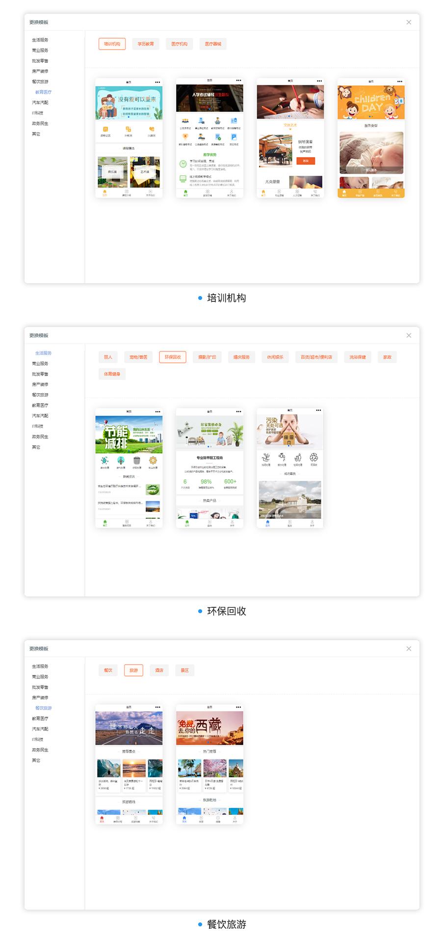 014多平台企业官网.png