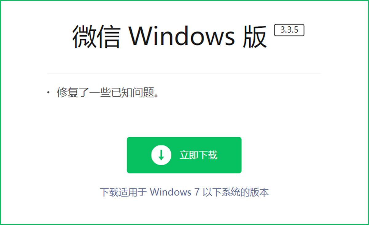 1.微信又悄悄上线了新版本,这次是电脑版,新增了这些功能.jpg